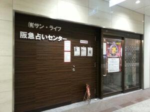 阪急占いセンター 三番街店