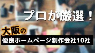 大阪の優良ホームページ制作会社10社をプロが厳選!【2020年版】目的別におすすめ!