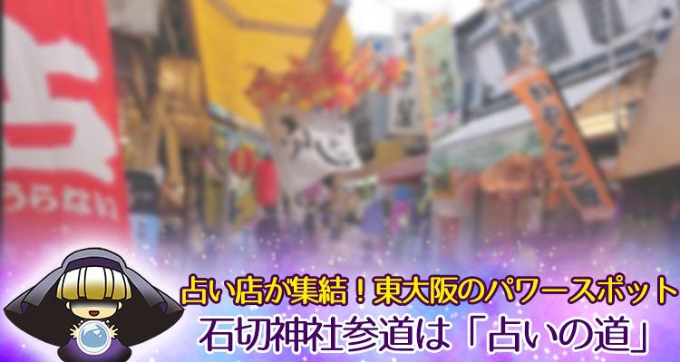 石切劔箭神社参道は有名な占いスポット