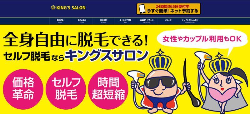 KING'S SALON(キングスサロン)大阪