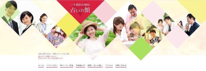 日本運命学術研究所
