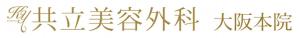 共立美容外科 大阪本院(心斎橋)