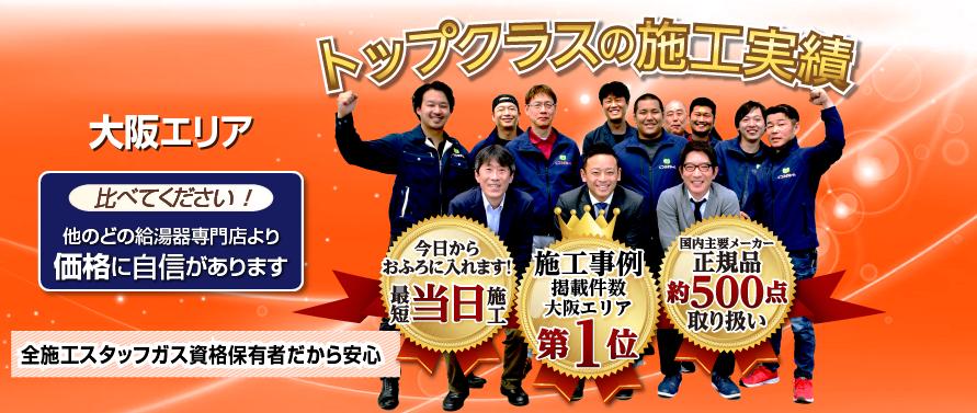 給湯器交換大阪.com