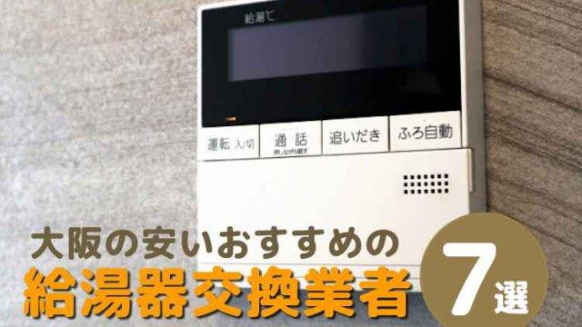 (給湯器交換)大阪の安いおすすめの給湯器交換業者7選!取付・修理が可能な業者を比較