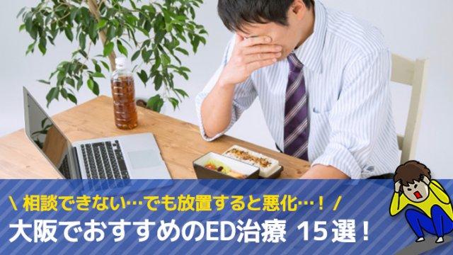 大阪でおすすめのED治療 15選!
