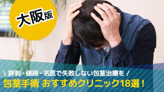 包茎手術 おすすめクリニック18選!