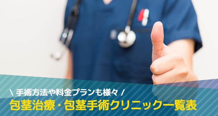 包茎治療・包茎手術クリニック一覧表
