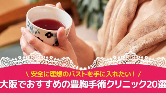 大阪でおすすめの豊胸手術クリニック20選