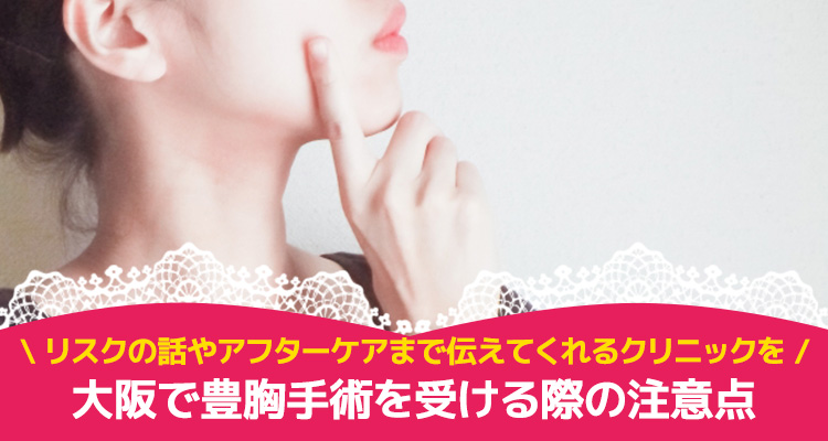 大阪で豊胸手術を受ける際の注意点