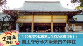 国土を守る大阪最古の神社