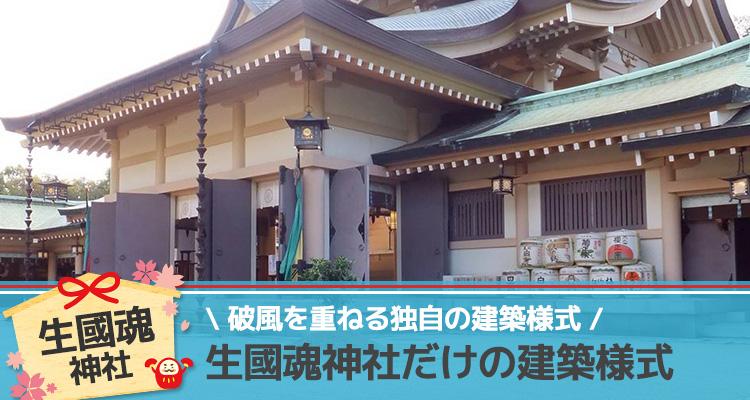 生國魂神社だけの建築様式