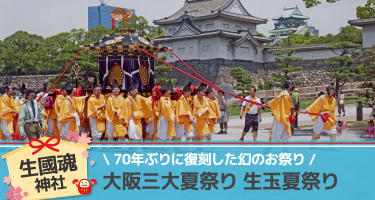 大阪三大夏祭り 生玉夏祭り