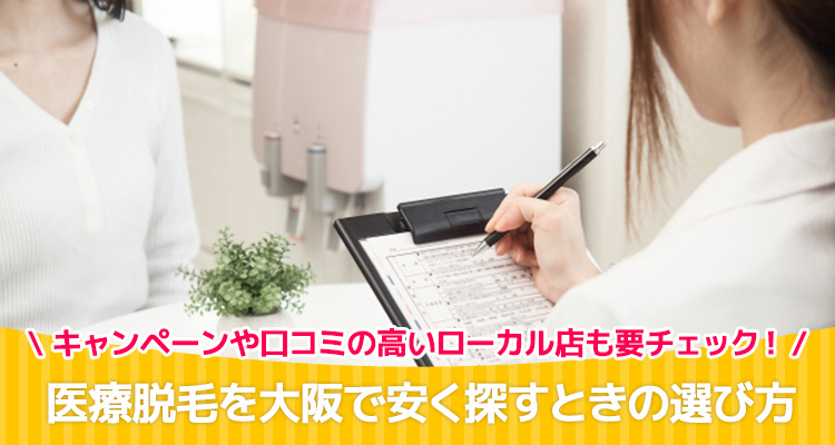 医療脱毛を大阪で安く探すときの選び方