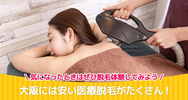 大阪には安い医療脱毛がたくさん!
