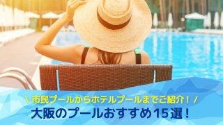 大阪のプールおすすめ15選!