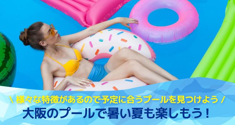 大阪のプールで暑い夏も楽しもう!