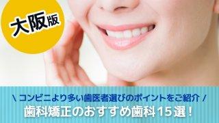 歯科矯正のおすすめ歯科15選!