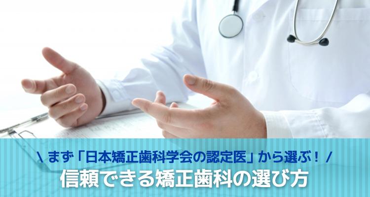 信頼できる矯正歯科の選び方
