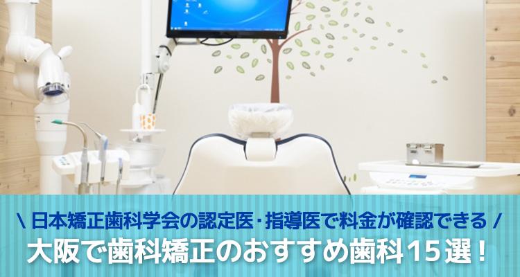大阪で歯科矯正のおすすめ歯科15選!