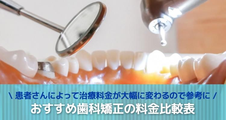 おすすめ歯科矯正の料金比較表