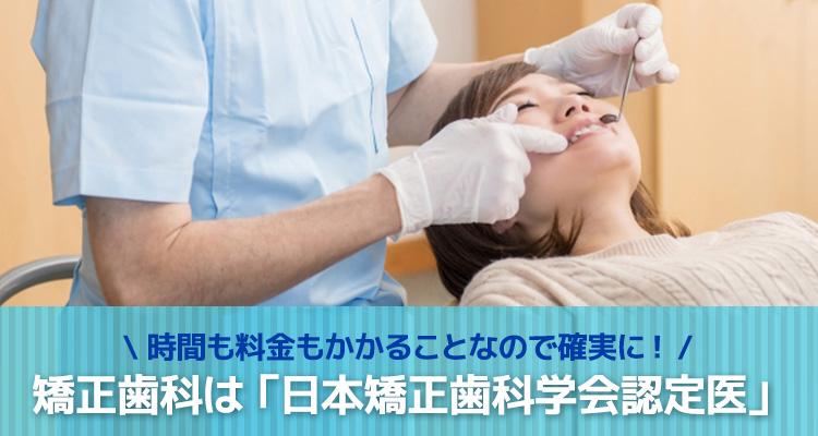 矯正歯科は「日本矯正歯科学会認定医」