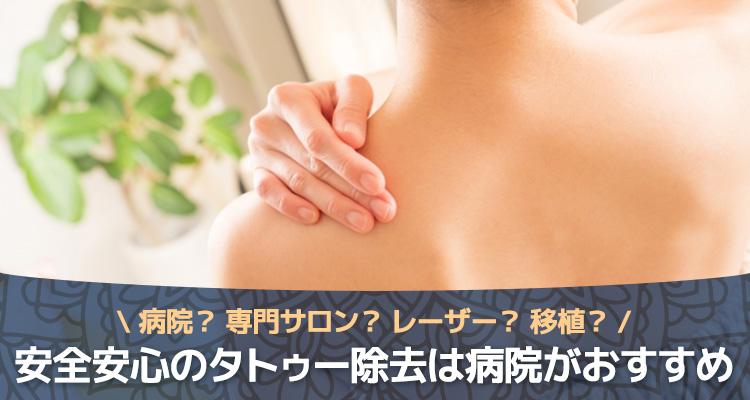 安全安心のタトゥー除去は病院がおすすめ