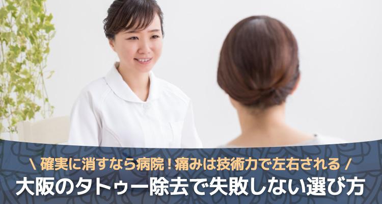 大阪のタトゥー除去で失敗しない選び方