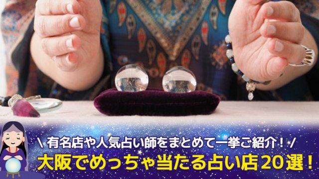 大阪でめっちゃ当たる占い店20選!