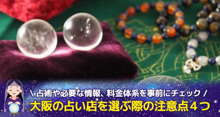 大阪の占い店を選ぶ際の注意点4つ