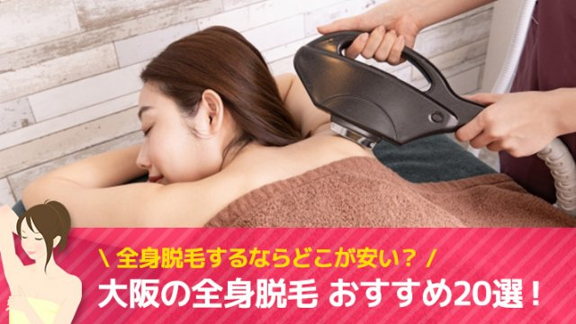 大阪の全身脱毛 おすすめ20選!