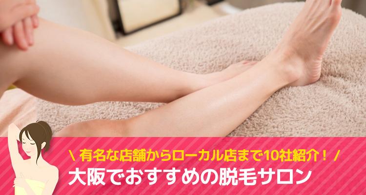 大阪でおすすめの脱毛サロン