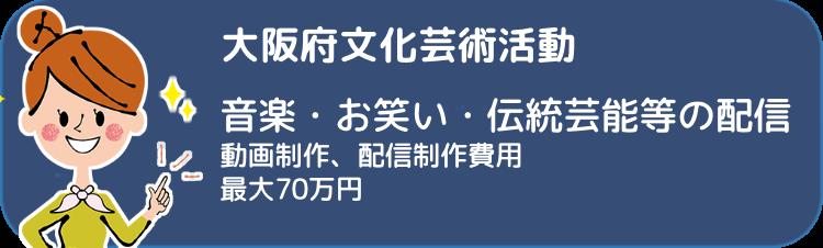 大阪府文化芸術活動(無観客ライブ配信)支援事業補助【助成金】
