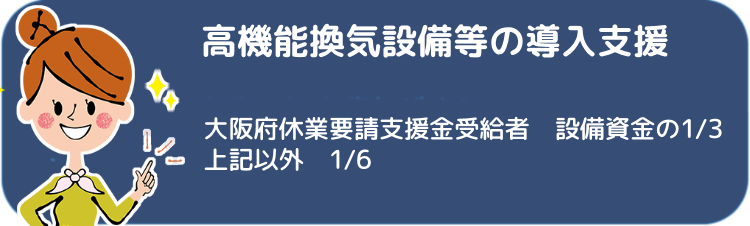 (仮称)高機能換気設備等の導入支援事業【補助金】