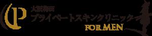 大阪梅田プライベートスキンクリニック for MEN