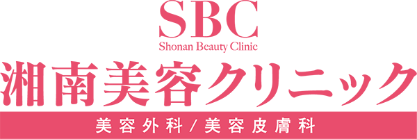 湘南美容クリニック