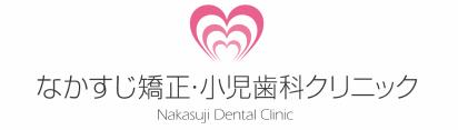 なかすじ矯正・小児歯科クリニック