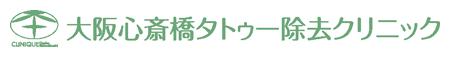 大阪心斎橋タトゥー除去クリニック