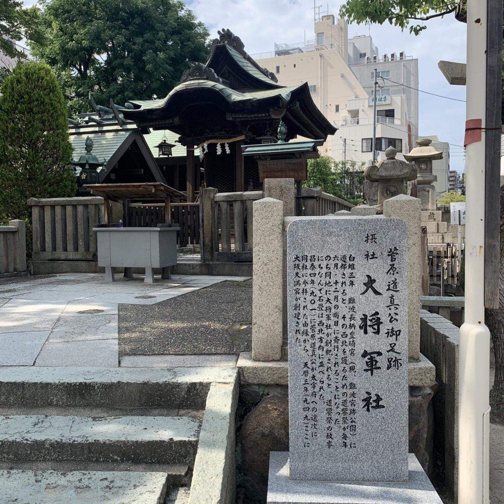 大阪天満宮の歴史