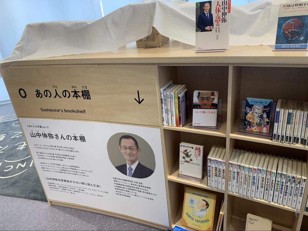 「あの人の本棚」 初回は山中伸弥館長