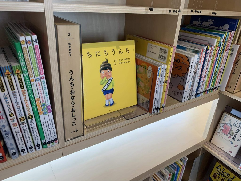 「うんち・おなら・おしっこ」という本棚