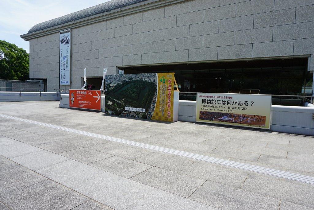 堺市博物館前