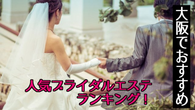 大阪でおすすめの人気ブライダルエステランキング!安い・体験も可能