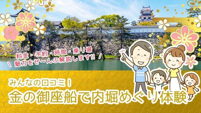 大阪城内堀の景色