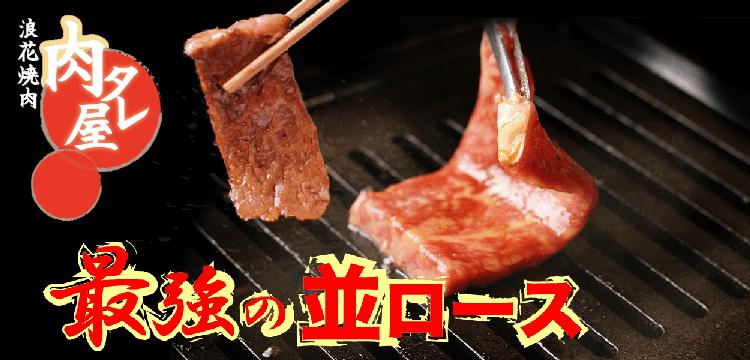浪速焼肉 肉タレ屋