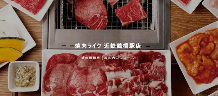 焼肉ライク 鶴橋店