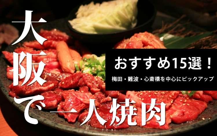 大阪で一人焼肉のおすすめ店舗15選!梅田・難波・心斎橋を中心にピックアップ