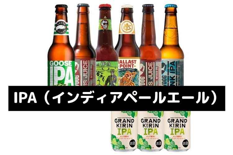 ビール好きなら押さえておきたいIPAとは?