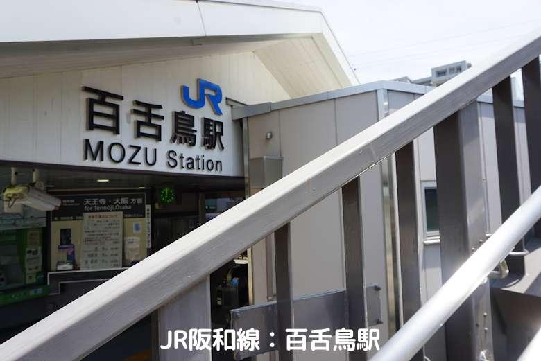 JR阪和線:百舌鳥駅