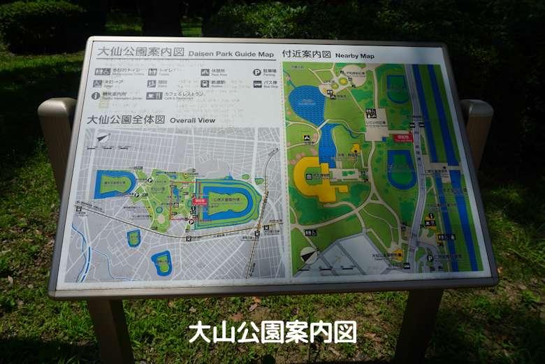 大山公園案内図