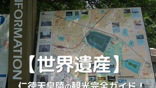 【世界遺産】仁徳天皇陵の観光完全ガイド!